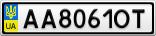 Номерной знак - AA8061OT