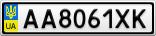 Номерной знак - AA8061XK
