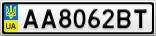 Номерной знак - AA8062BT