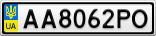 Номерной знак - AA8062PO