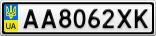 Номерной знак - AA8062XK