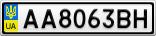 Номерной знак - AA8063BH