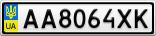Номерной знак - AA8064XK