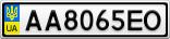 Номерной знак - AA8065EO