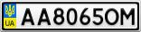 Номерной знак - AA8065OM