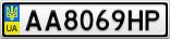 Номерной знак - AA8069HP