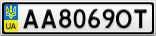 Номерной знак - AA8069OT