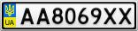 Номерной знак - AA8069XX