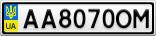 Номерной знак - AA8070OM