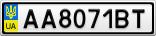 Номерной знак - AA8071BT