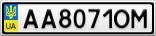 Номерной знак - AA8071OM