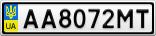 Номерной знак - AA8072MT