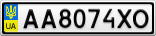Номерной знак - AA8074XO