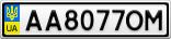 Номерной знак - AA8077OM