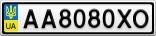 Номерной знак - AA8080XO