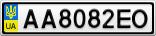 Номерной знак - AA8082EO