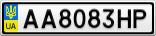 Номерной знак - AA8083HP
