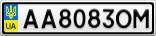 Номерной знак - AA8083OM