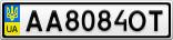 Номерной знак - AA8084OT