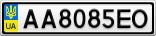 Номерной знак - AA8085EO