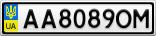 Номерной знак - AA8089OM