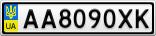 Номерной знак - AA8090XK