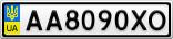 Номерной знак - AA8090XO