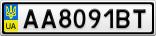 Номерной знак - AA8091BT