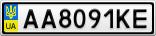 Номерной знак - AA8091KE