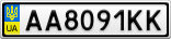 Номерной знак - AA8091KK