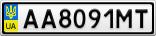 Номерной знак - AA8091MT