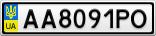 Номерной знак - AA8091PO