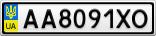 Номерной знак - AA8091XO