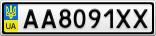 Номерной знак - AA8091XX