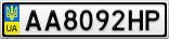 Номерной знак - AA8092HP