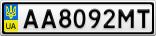 Номерной знак - AA8092MT