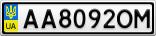 Номерной знак - AA8092OM