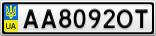 Номерной знак - AA8092OT