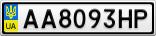 Номерной знак - AA8093HP