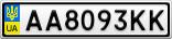 Номерной знак - AA8093KK