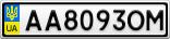 Номерной знак - AA8093OM