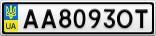 Номерной знак - AA8093OT