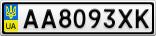 Номерной знак - AA8093XK