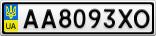 Номерной знак - AA8093XO