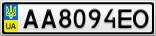 Номерной знак - AA8094EO