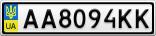 Номерной знак - AA8094KK