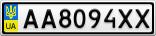 Номерной знак - AA8094XX