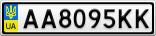 Номерной знак - AA8095KK
