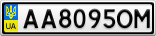 Номерной знак - AA8095OM
