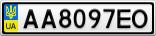 Номерной знак - AA8097EO